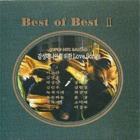 V.A. / Best Of Best II (미개봉)