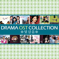V.A. / Drama OST Collection 뒷걸음 (프로모션)