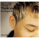 조규찬 / 6집 - Thank You : For Saving My Life (2CD/프로모션)