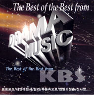 V.A. / The Best Of The Best From Drama Music (미개봉)